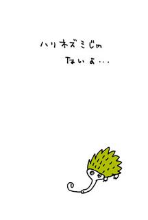 harimogura-141010.jpg